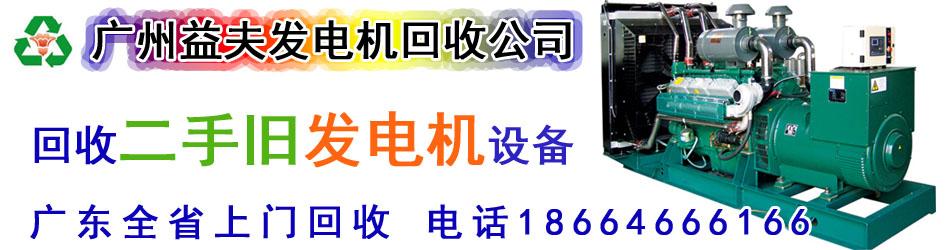 发电机设备回收_废旧发电机回收_二手发电机回收_广州发电机设备回收网